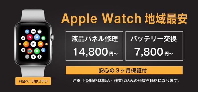 Apple Watch 修理バナー