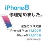 iPhone8修理始めました