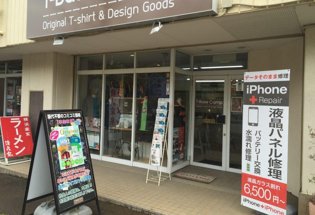 筑波大学店