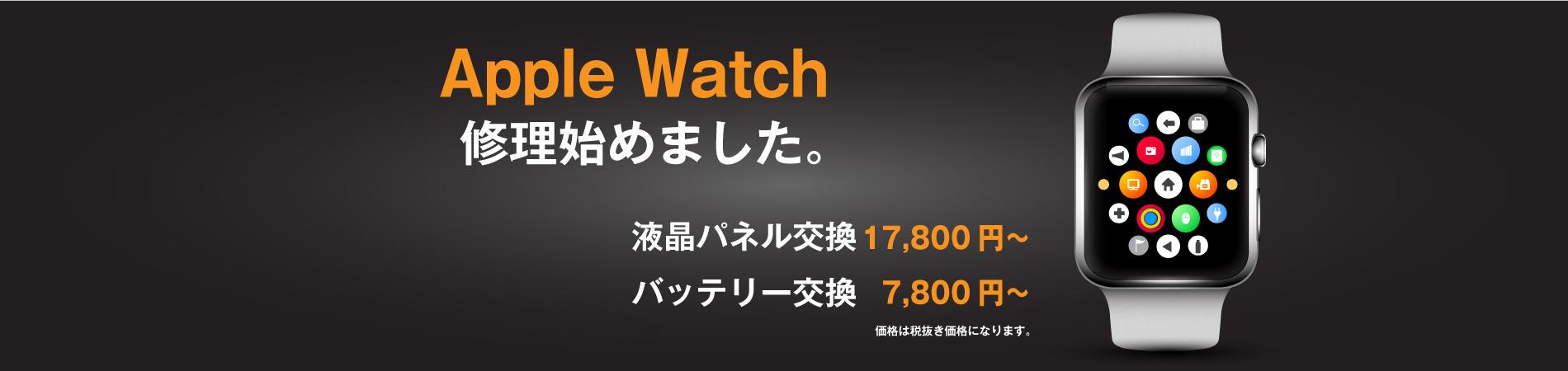 Apple Watch修理価格