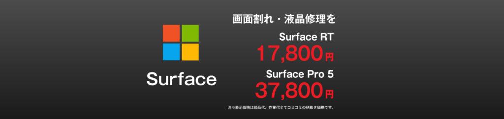 Surface修理価格