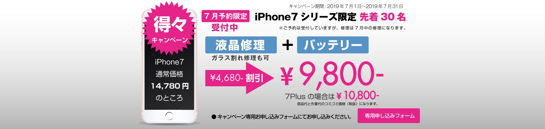 7月得々キャンペーンiPhone7シリーズ
