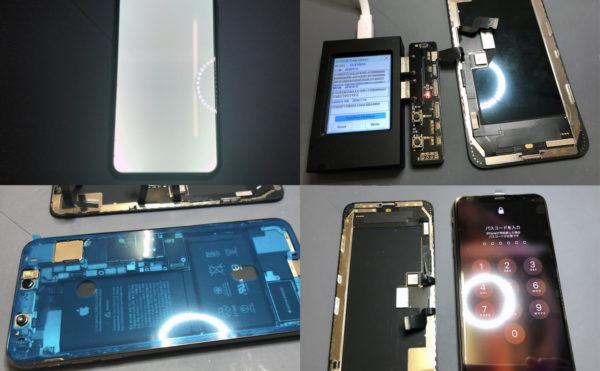 iPhone XS Max画面修理