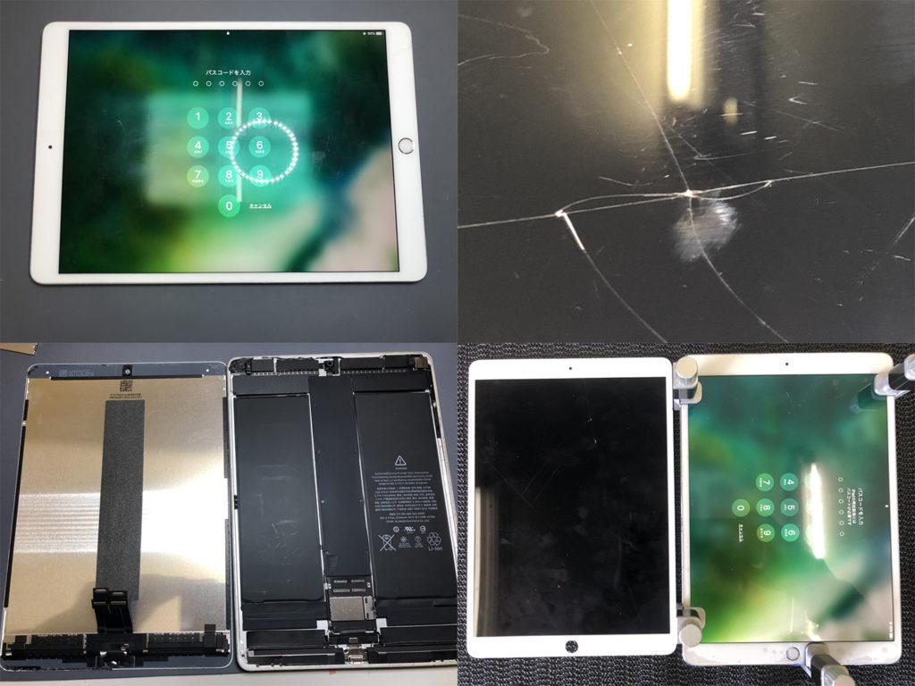 iPad Pro 10.5 液晶交換