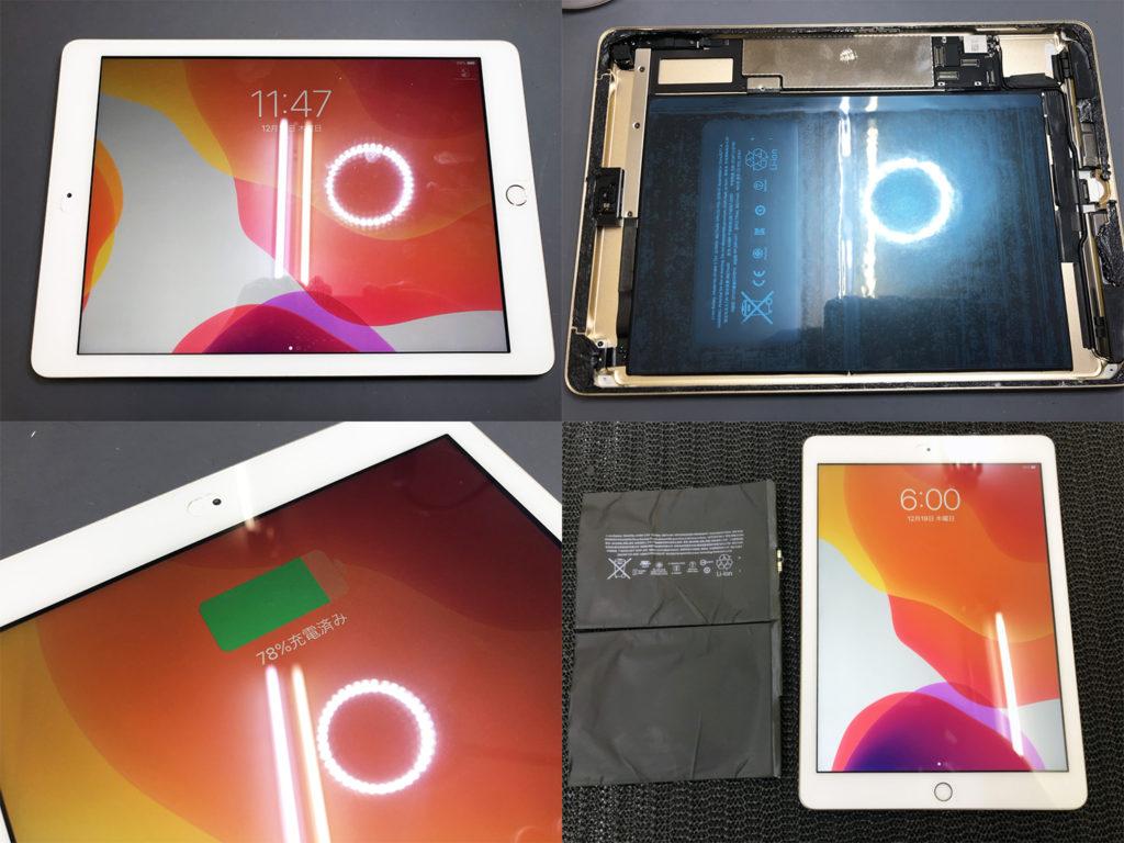 iPad 2017 バッテリー交換