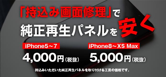 iPhone持込み修理