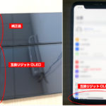 XS Max 互換OLED