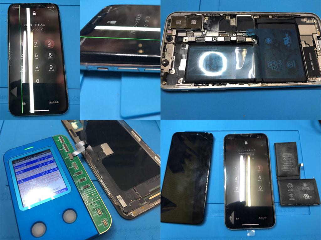 iPhone X バッテリー膨張 画面修理