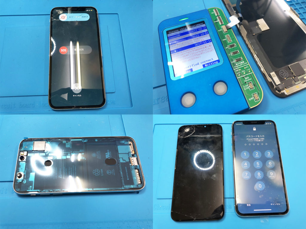 iPhone X 画面修理 小美玉市