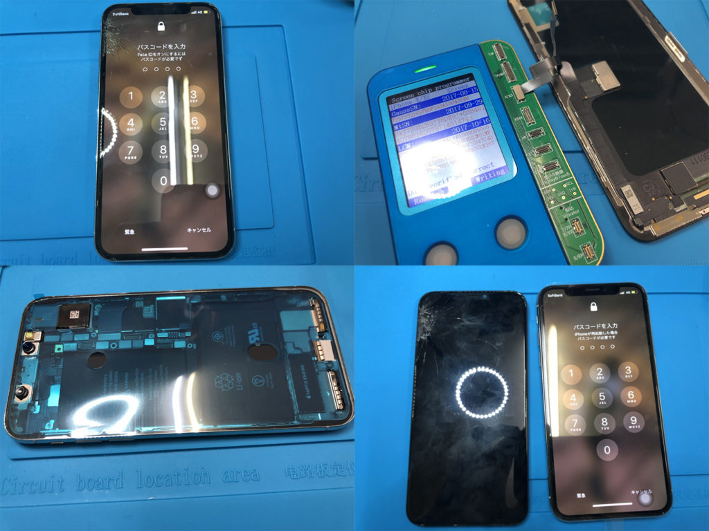 iPhone X 画面割れタッチ不良