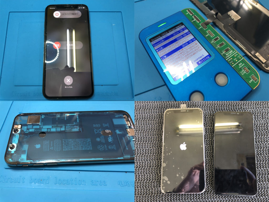 iPhone XS ゴーストタッチ 画面修理