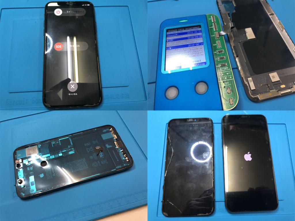 iPhone XS 液晶不良