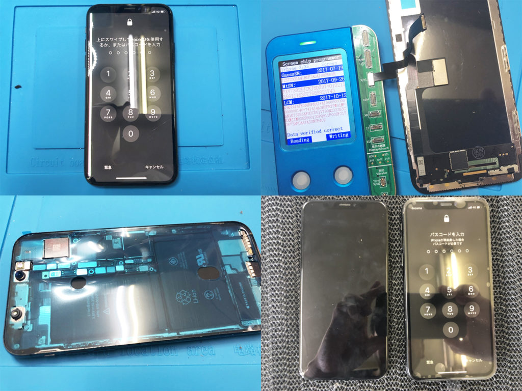 iPhone X タッチ・表示不良