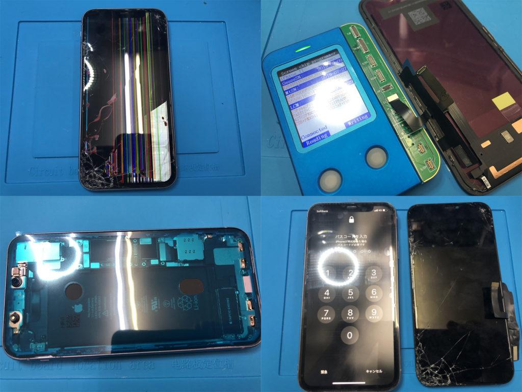 iPhone 11 画面割れ修理(つくば市内より来店)