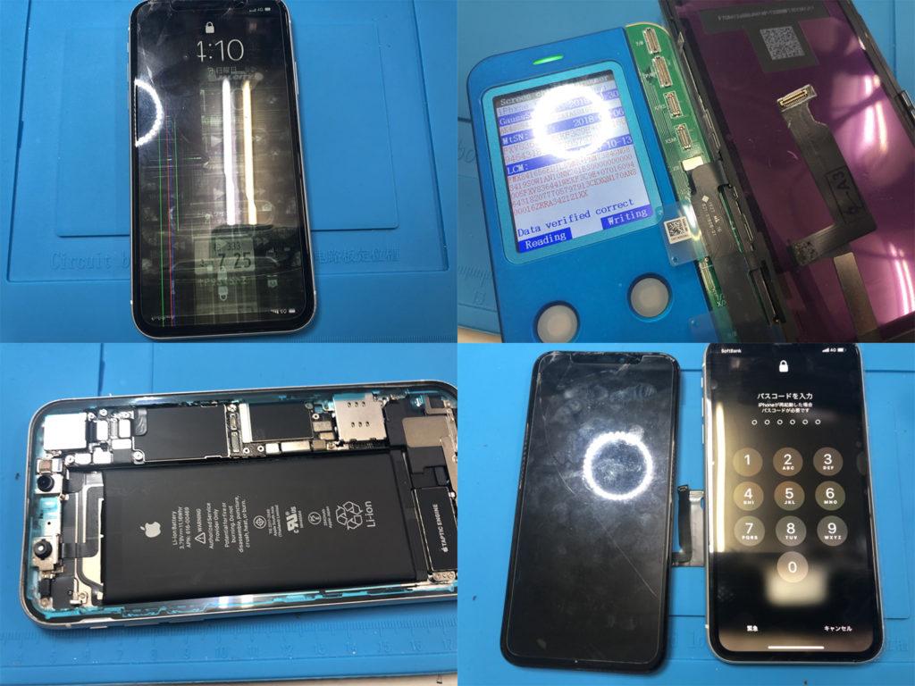 iPhone XR 画面修理(柏市より来店)