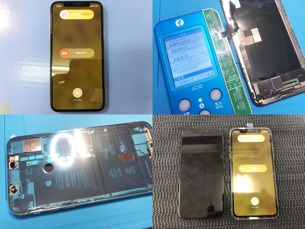 iPhone X 画面割れ・ゴーストタッチ(栃木県真岡市より来店)