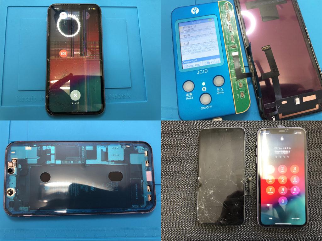 iPhone 11 画面割れ表示不良修理