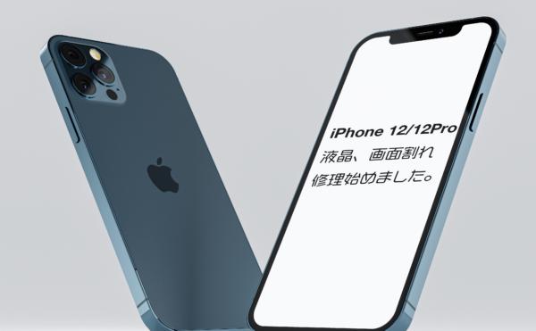 iPhone12、iPhone12Pro 画面割れ修理