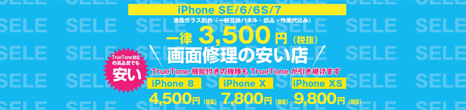 iPhone画面修理の安いお店