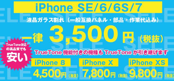 iPhone画面修理が安い