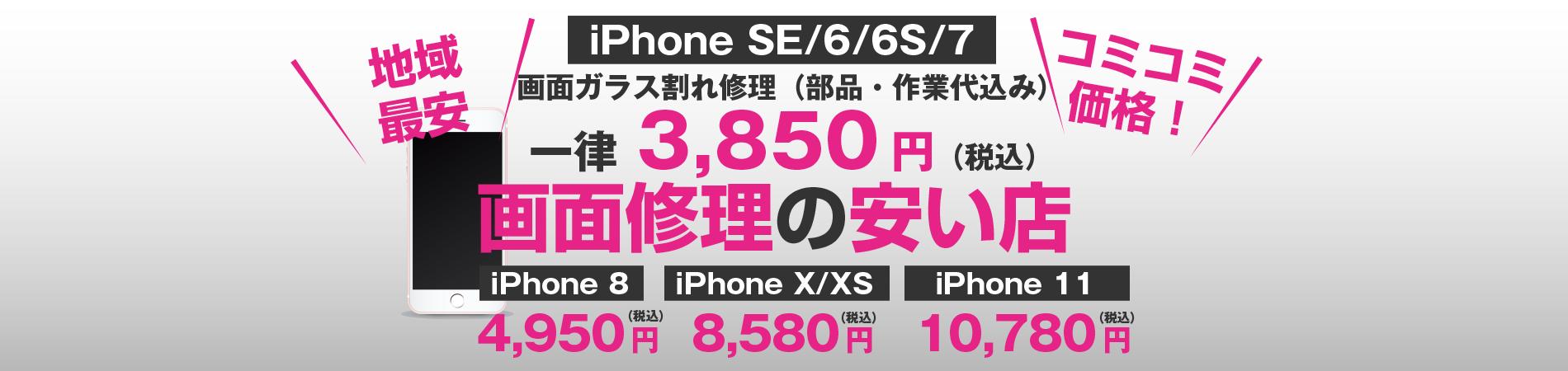 茨城県つくば市でiPhone画面修理の安いお店
