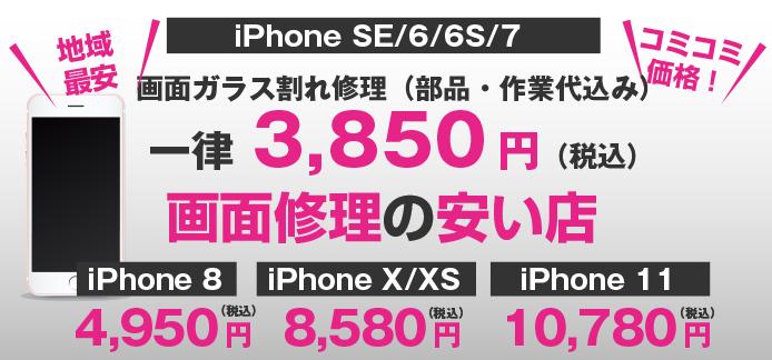 iPhone修理の安いお店