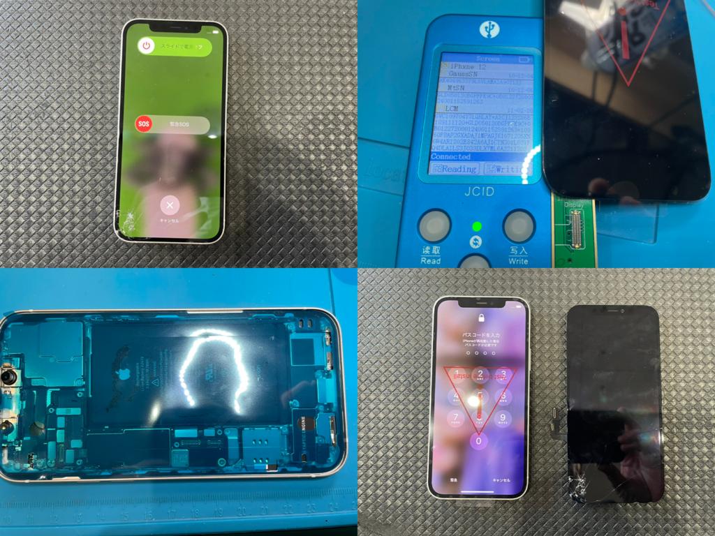 iPhone 12 画面割れ修理・タッチ不能(つくば市内より来店)