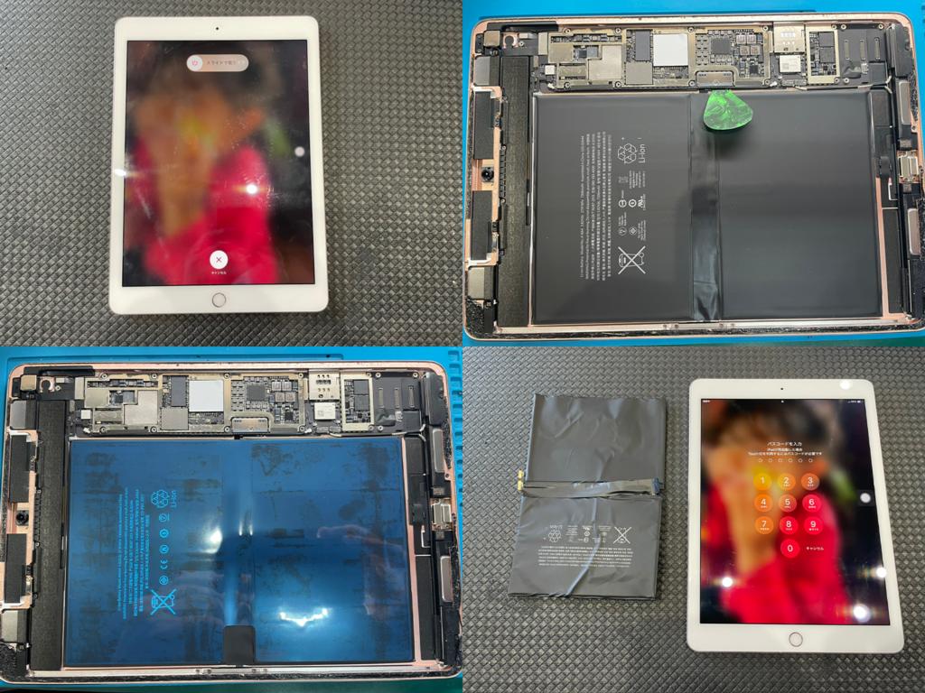 iPad Pro9.7 バッテリー交換(つくば市内より来店)