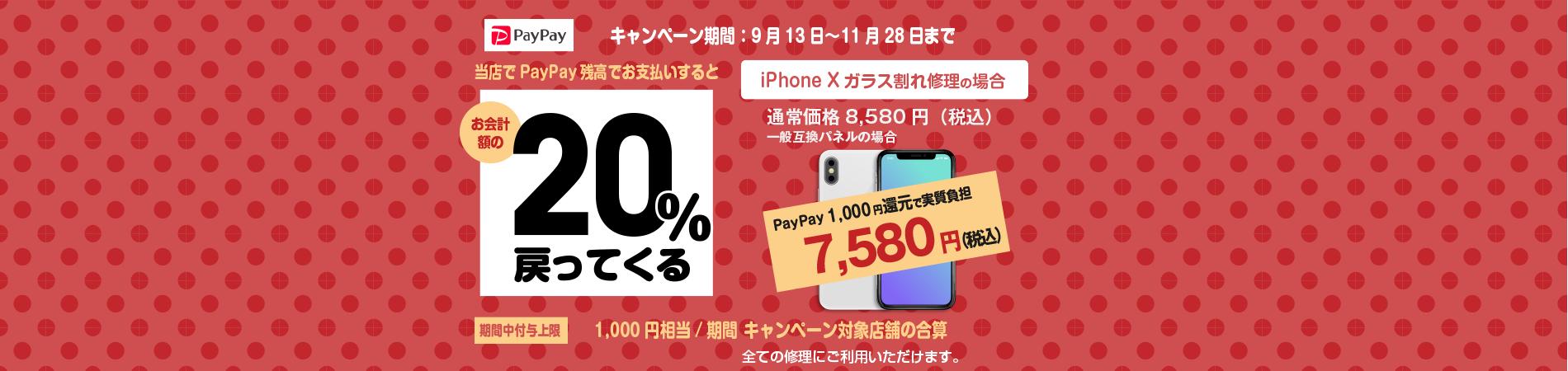 iPhone修理PayPayキャンペーン